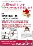 犬山事業所 認知症カフェ「れんげの花」開催予定の画像