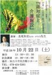ニッケ加古川事業所 「長尾和弘先生の講演会」の画像