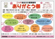 ニッケ加古川介護事業所 「ありがとう祭」の画像