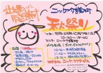 ニッケ岐阜介護村 「秋祭りのご案内」の画像