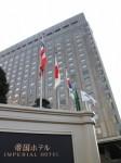 ニッケ銀羊苑 荒川 「夢の帝国ホテルへ!!」の画像