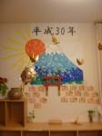 ニッケふれあいセンター加古川 「新年」の画像