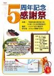 ニッケ加古川事業所 「5周年感謝祭」の画像