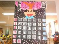 ニッケ銀羊苑 荒川 「楽しくカレンダー作り♪」の画像