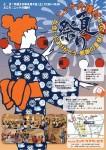 ニッケ一宮介護村 「夏祭り2018」の画像