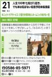 ニッケ一宮介護村 「第3回一宮まちゼミ受講者募集中!!」の画像