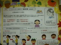 ニッケつどい加古川 「健康情報」の画像