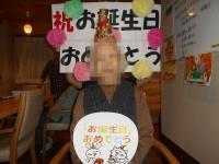 ニッケてとて本町 「お誕生日、おめでとうございます!」の画像