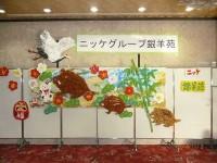 ニッケ銀羊苑甚目寺 「あま市文化祭」の画像