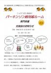 ニッケつどい加古川 笑門来福 「交流会のお知らせ」の画像