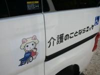ニッケ加古川介護村 「うーるんが送迎車に♡」の画像