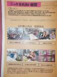ニッケふれあいセンター犬山 「❤ニッケふれあい新聞!!❤」の画像