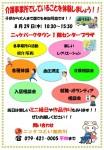 ニッケつどい加古川 「イベント開催!!」の画像