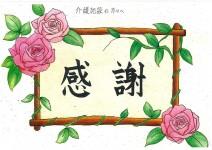 ニッケつどい加古川 「♡嬉しいメッセージ♡」の画像