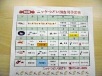 ニッケつどい加古川 「10月のレクリエーション」の画像