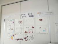 ニッケつどい加古川 「ぽっかぽっかニッケ保育園からの嬉しい贈り物」の画像