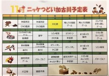 ニッケつどい加古川 「11月行事予定表♪」の画像