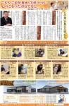 ニッケ加古川事業所 「ウーマンライフ掲載」の画像