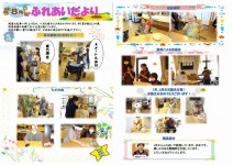 ニッケふれあいセンター加古川 「ふれあいだより8月号」の画像